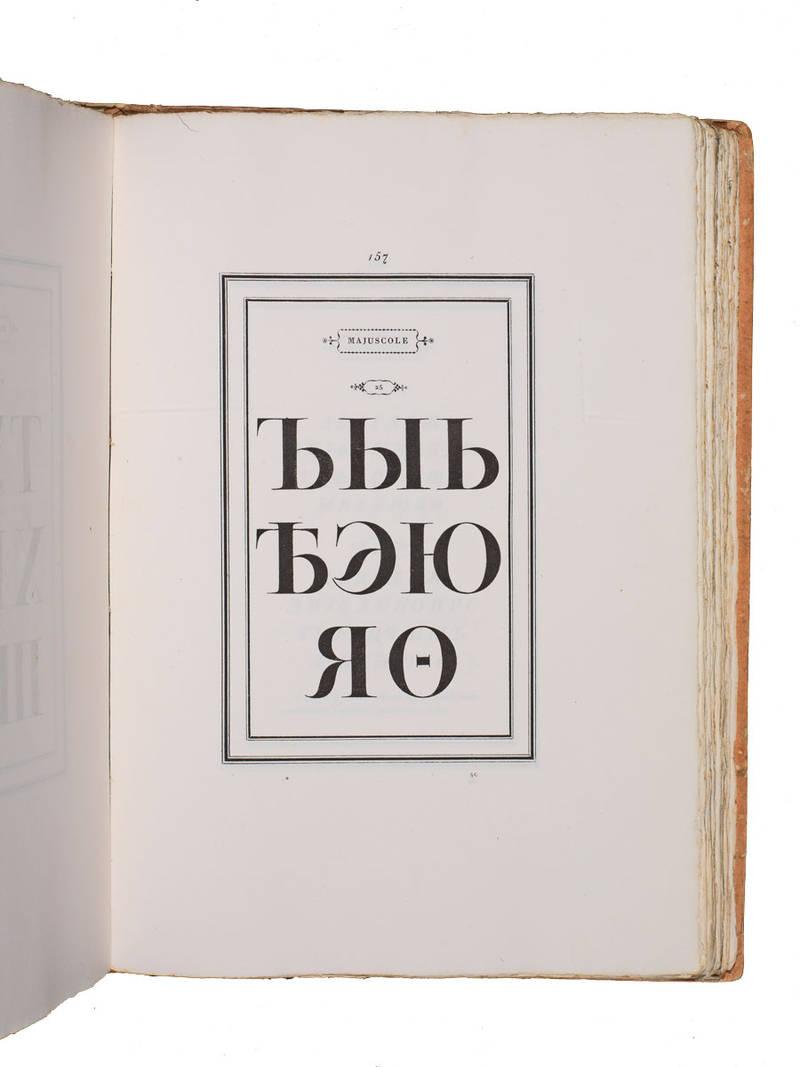 Manuale tipografico del Cavaliere Giambattista Bodoni
