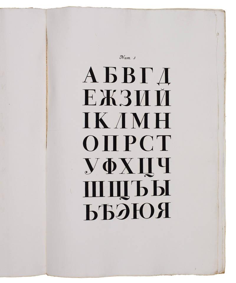 Serie di maiuscole e caratteri cancellereschi